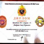 Северо-Кавказское региональное командование ВВ МВД России