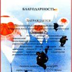 27-ая отдельная Гвардейская Краснознаменная Севастопольская мотострелковая бригада