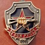 20-летие 8-ого ОСН «РУСЬ» Балашиха 1 августа 2014