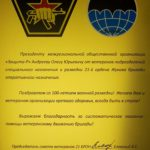 Ветераны подразделений специального назначения и разведки 21-й бригады ордена Жукова