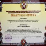 Центральный Ошанско-Хинганский Краснознамённый округ войск Национальной Гвардии Российской Федерации