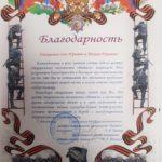 Командование 604-го центра специального назначения «Витязь»