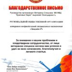 Руководство организации Ветераны спецназа ВВ МВД «Краповый берет»
