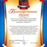 Руководство Управления Федеральной службы исполнения наказаний по г. Москве