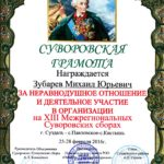Всероссийское Объединение Суворовско-Ушаковские сборы