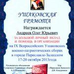 Объединение Суворовско-Ушаковских сборов