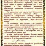 Командование, Военный Совет и Совет ветеранов Центрального Оршанско-Хинганского Краснознаменного регионального командования внутренних войск МВД России