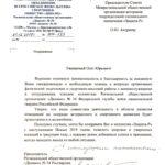 Общественно-государственное объединение всероссийское физкультурно-спортивное общество «Динамо»