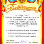 Управа Хорошевского района города Москвы