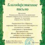 Префектура Юго-Восточного административного округа города Москвы