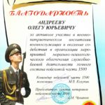 Отдельная дивизия оперативного назначения им. Дзержинского Войсковая часть 3186