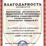 Московская ассоциация военно-патриотических детско-молодежных организаций «Отвага» Комплексная программа патриотического воспитания «ОТБОР»