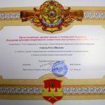 Отдельная дивизия оперативного назначения им. Дзержинского Войсковая часть 3500