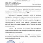 ГБОУ школа-интернат № 42