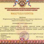 Центральный Оршанско-Хинганский Краснознамённый округ войск Национальной Гвардии Российской Федерации