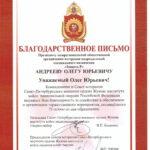 Санкт-Петербургский военный ордена Жукова институт войск национальной гвардии