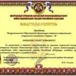 Центральный оршанско-хинганский краснознамённый округ  Войк национальной гвардии российской федерации