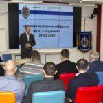 Ежегодное общее собрание организации 29 февраля 2020 года