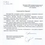 Оргкомитет  по проведению праздника «Ильин День-День ВДВ»